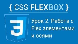 Урок 2. Курс по Flexbox. Изменение направления осей, перенос элементов, выравнивание