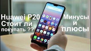 17 дней с Huawei P20 I Опыт использования I Стоит ли покупать ???