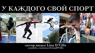 У каждого свой спорт . Everyone has his own sports. Sport motivation from Russia.