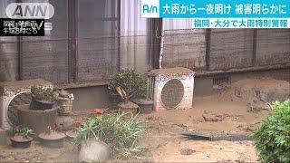 道路が・・・畑が・・・ 大雨から一夜明けた福岡・朝倉市(17/07/06)