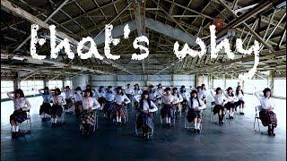 「that's why ~だから~」 ECC外語学院 高校生アカデミックコース開講記念 WebCM