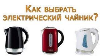 видео Чайник электрический: какой самый лучший и как выбрать + отзывы (контрольная закупка) » ВсёОКухне.ру