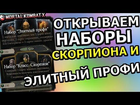 ОТКРЫВАЕМ НОВЫЕ НАБОРЫ СКОРПИОНА И ЭЛИТНЫЕ ПРОФИ| ЖЕСТЬ!| Mortal Kombat X mobile(ios) thumbnail