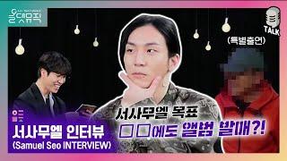 [올댓뮤직 All That Music] 서사무엘 인터뷰 (Samuel Seo INTERVIEW)
