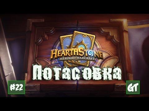 Поиграем в Hearthstone