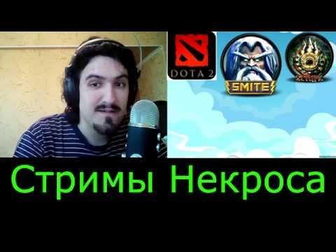 видео: Лучшие стримы Некроса каждый день !