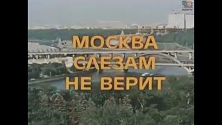 """Москва слезам не верит или Родион Петрович """"в пролёте""""."""