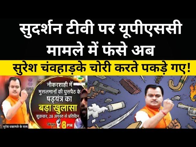 Suresh Chavhanke चोरी करते पकड़े गए ! || Sudarshan TV || Sanskar