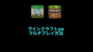 【Minecraft pe】マルチプレイ方法  無料