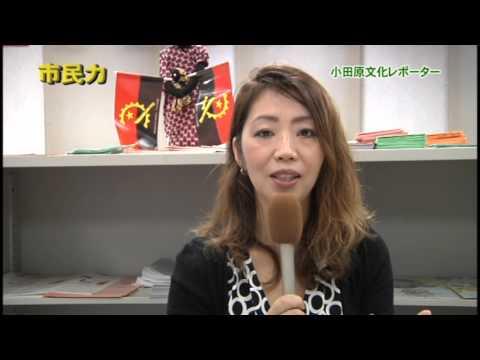 市民力 Vol.64 「小田原文化レポーター」