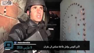 مصر العربية | الأمن التونسي يواصل ملاحقة مسلحين في بنقردان