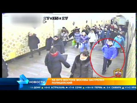 Смотреть На юго-востоке Москвы застрелили полицейского онлайн
