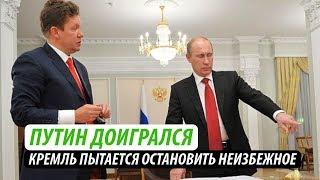 Путин доигрался. Кремль пытается остановить неизбежное