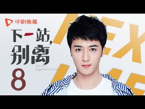 下一站别离 08   Next time ,Together forever 08(于和伟、李小冉 领衔主演)