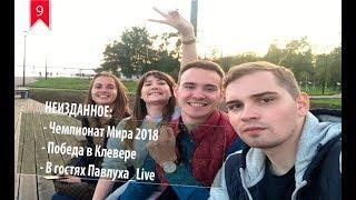 Неизданное: ЧМ-2018 в России, Победа в Клевере,  в гостях Павлуха_Live