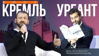 Вечерний УРГАНТ в Кремле! Розыгрыш 1 000 000 рублей!