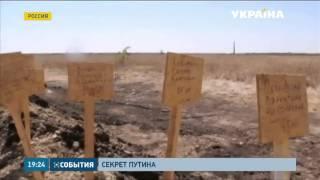 Россияне не узнают, сколько их сограждан погибло на Донбассе