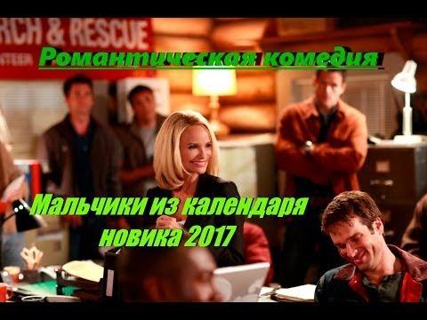 Романтическая комедия - Мальчики из календаря 2017 новинка !Лучшие Фильмы про любовь, кино мелодрама