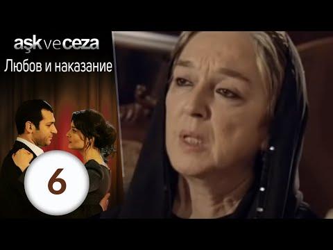 Любовь и наказание 6 серия из 62 Ask ve Ceza на русском языке