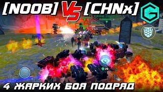 War Robots NOOB vs CHNx! Запад Против Востока! Клановые Войны!