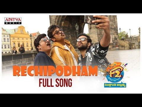 Rechhipodham Brother Full Song || F2 Songs || Venkatesh, Varun Tej, Anil Ravipudi || DSP