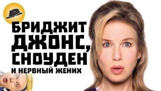 Нерв, Сноуден, Жених и Бриджит Джонс  – Обзор Премьер