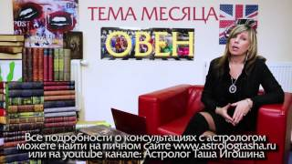 ОВЕН Гороскоп на январь 2017