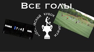Все голы 2 тура Кубка Амкала/ Московского Кубка Селебрити