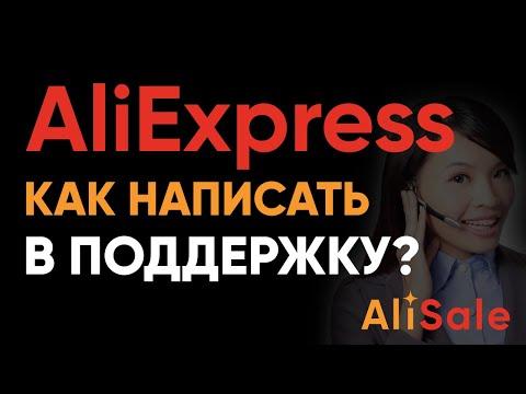 Служба Поддержки АлиЭкспресс 🌟 Как Написать в Онлайн Чат Aliexpress на Русском Языке?