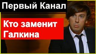 🔥Вот кто заменит Галкина на Первом КАНАЛЕ 🔥 Пугачева сказала 🔥 Собчак 🔥Путин🔥