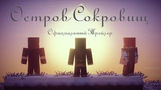 """Minecraft сериал: """"Остров Сокровищ"""" Официальный Трейлер. (Minecraft Machinima)"""