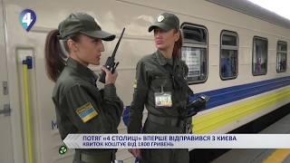 видео Поїзд «чотирьох столиць» відправився у перший рейс з Києва