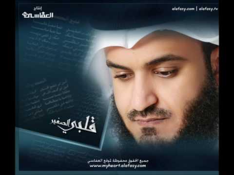 Mishary Rashid Alafasy- Ana Al-'Abd