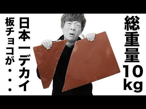 【悲報】日本一デカイ総重量10kgの板チョコが届いたんだけどまさかの...