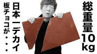 【悲報】日本一デカイ総重量10kgの板チョコが届いたんだけどまさかの... thumbnail