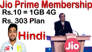 Jio Prime Membership | Free Unlimited Data Till March 2018 | ₹99 Offer | ₹303 Plan | Explained Hindi