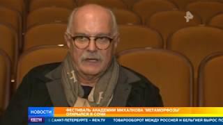 """Фестиваль Академии Михалкова """"Метаморфозы"""" открылся в Сочи"""