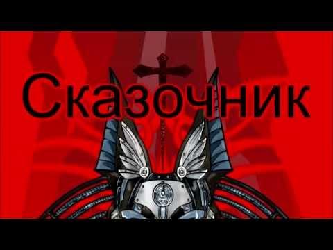 Клип Otto Dix - Сказочник