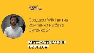 Кейс дня «Создаем WIKI актив компании на базе Битрикс24»