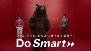 阿部寛さんと山﨑賢人さんの前で眠っている熊は。。。 三菱東京UFJ銀...