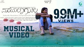 MAREYALAGUTHILLA - Official Music Video | Yathish Gowda | Viranika Shetty | Murali SY |Hareesh Kumar