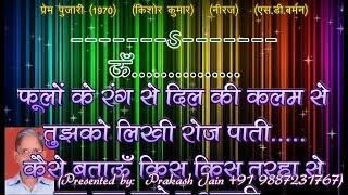 Phoolon Ke Rang Se (2 Stanzas) Karaoke With Hindi Lyrics (By Prakash Jain)
