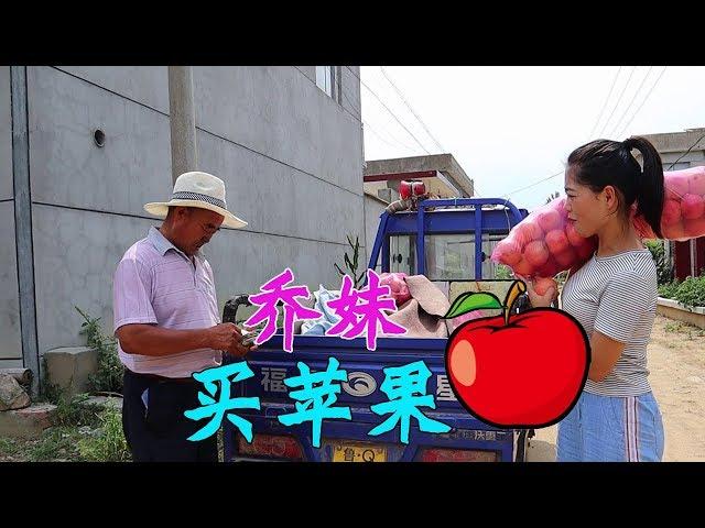 山東大叔下鄉賣蘋果,才賣1 2元一斤,小喬趕緊去扛一袋【鄉村小喬】
