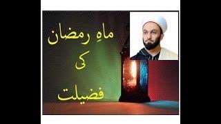 RAMZAN UL MUBARAK KI FAZILAT  BY SAQIB SHAMI SAHAB