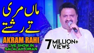 Maa Mari Tey Rishtey | Akram Rahi | Live Show Salalah, Oman | Song 9