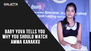 Baby Yuva Tells You Why You Should Watch Amma Kanakku