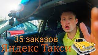 можно ли выполнить 35 заказов в Яндекс Такси? убер в помощь!