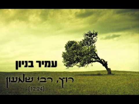 עמיר בניון רוץ, רבי שמעון Amir Benayoun