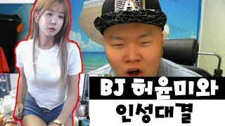 여캠★BJ허윤미와 인성대결★!!(2015.6.24방송)