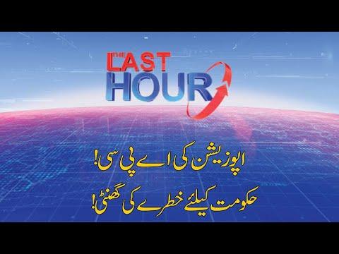 Raja Zafar Ul Haq Latest Talk Shows and Vlogs Videos